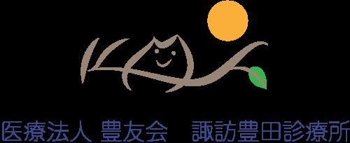 医療法人 豊友会 諏訪豊田診療所
