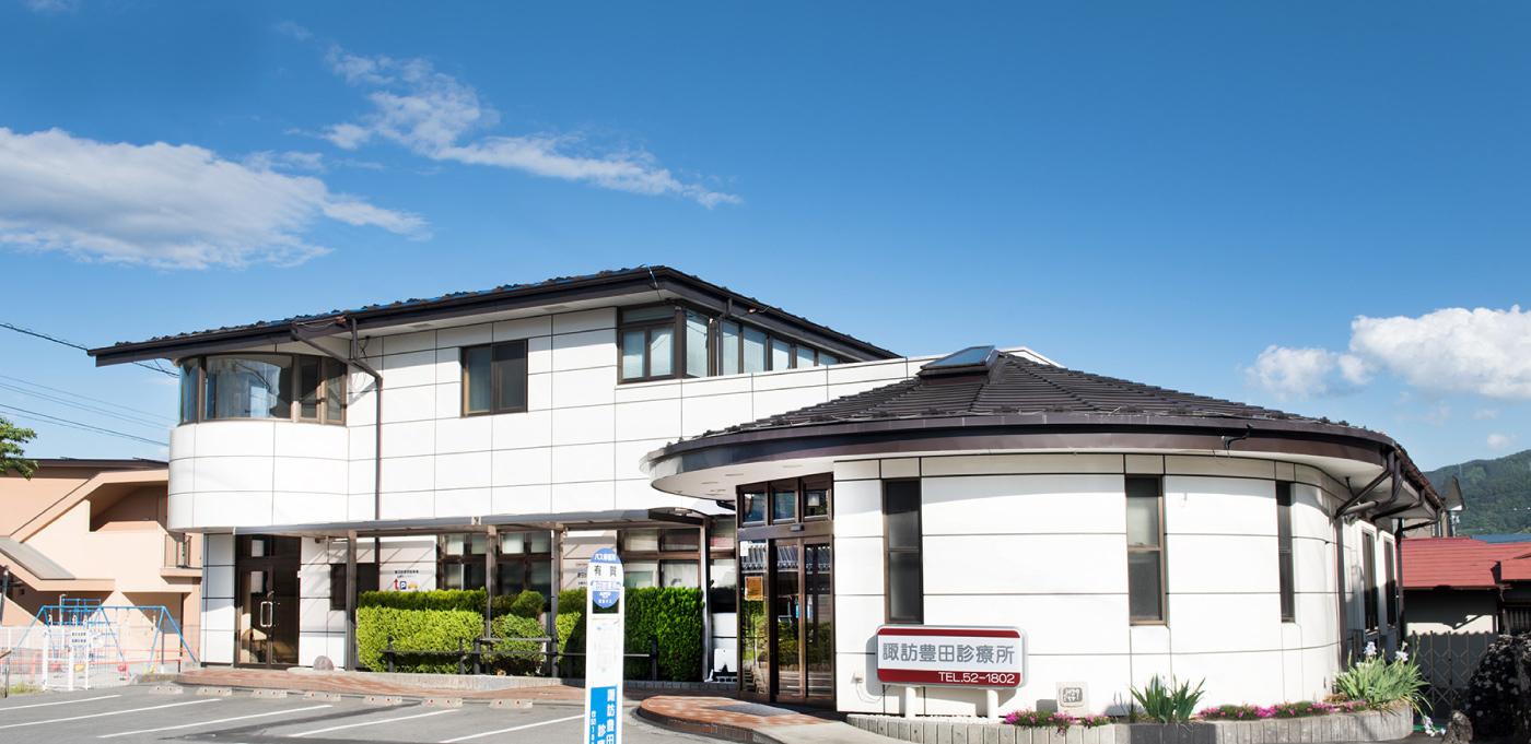 諏訪豊田診療所
